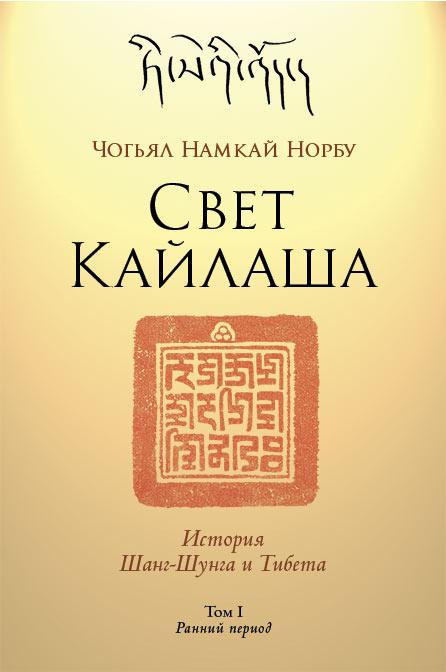 Свет Кайлаша, том 1